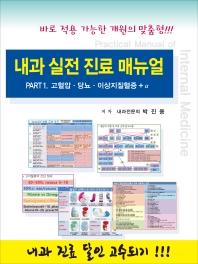 내과 실전 진료 매뉴얼 Part. 1: 고혈압 당뇨 이상지질혈증 + α