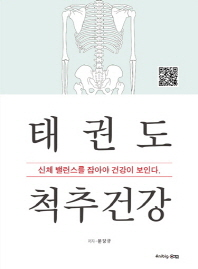태권도 척추건강
