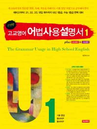 신경향 고교영어 어법사용설명서. 1: 기본 문장, 명사어구, 동사어구