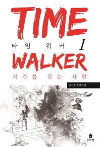 타임 워커. 1: 시간을 걷는 사람