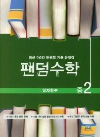 팬덤 중학 수학 중2 일차함수(2020)