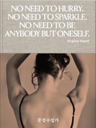 문장수집가. 1: Love Myself