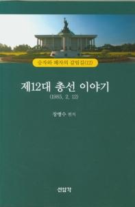 제12대 총선 이야기(1985. 2. 12)