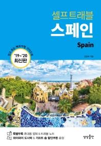 스페인 셀프트래블(2019-2020)