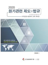 원가관련 제도 및 법규(2020)