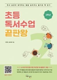 초등 독서수업 끝판왕: 2학년