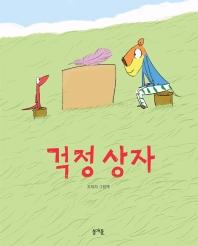 걱정 상자(빅북)