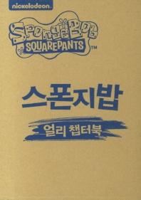 스폰지밥(SpongeBob SquarePants) 얼리 챕터북 8종 세트(B+CD)