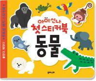 아이신나 첫 스티커북: 동물