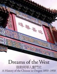 Dreams of the West