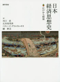 日本經濟思想史 江戶から昭和
