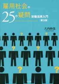 雇用社會の25の疑問 勞動法再入門