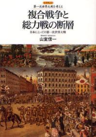 複合戰爭と總力戰の斷層 日本にとっての第一次世界大戰