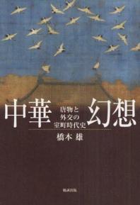 中華幻想 唐物と外交の室町時代史