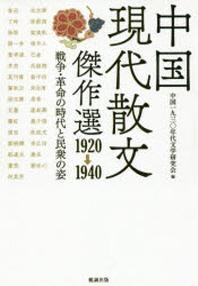 中國現代散文傑作選1920→1940 戰爭.革命の時代と民衆の姿