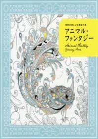 世界の美しい文樣ぬり繪アニマル.ファンタジ- ANIMAL FANTASY COLOURING BOOK