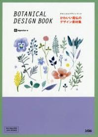 かわいい南佛のデザイン素材集 ボタニカルデザインブック