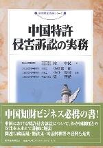中國特許侵害訴訟の實務