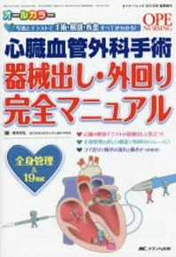 心臟血管外科手術器械出し.外回り完全マニュアル 寫眞とイラストで手術.解剖.疾患すべてがわかる! 全身管理&19術式 オ-ルカラ-