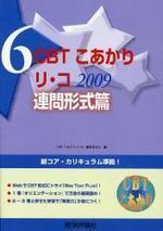CBTこあかり [2009]-6