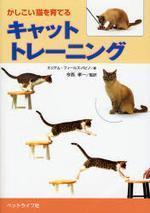 キャットトレ―ニング かしこい猫を育てる