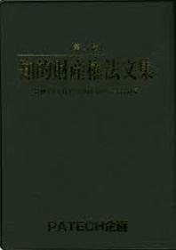 知的財産權法文集 [2020]第27版