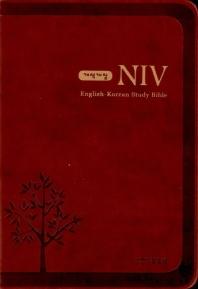 NIV 영한 스터디 성경(갈색)(특소단본)(색인)(무지퍼)(개역개정)