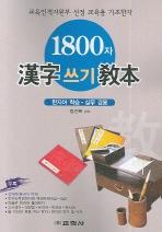 1800자 한자쓰기 교본(교육인적자원부 선정 교육용 기초한자)