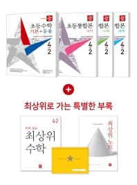 디딤돌 초등 국수사과 전과목 세트 4-2(2021)
