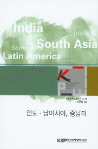 인도 남아시아 중남미