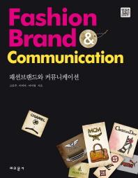 패션브랜드와 커뮤니케이션