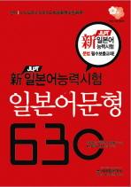 일본어문형 630(신 JLPT 일본어능력시험)