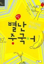 별난 중국어 (CD-ROM 포함)