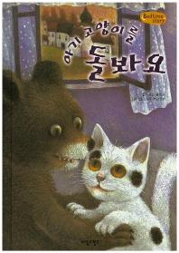아기 고양이를 돌봐요