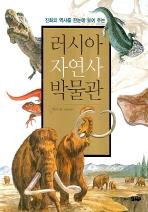 진화의 역사를 한눈에 보여 주는 러시아 자연사 박물관