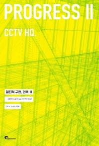 점진적 구현, 건축. 2: 구현의 겉과 속 [CCTV HQ]