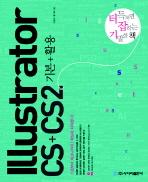ILLUSTRATOR CS+CS2 기본+활용