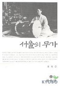 서울의 무가