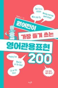 원어민이 가장 즐겨 쓰는 영어관용표현 200