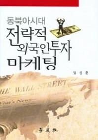 동북아시대 전략적 외국인투자 마케팅