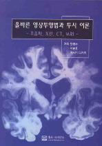 올바른 영상투영법과 투시 이론(초음파 X선 CT MRI)