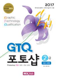 GTQ 포토샵 2급(3급 포함)(2017)