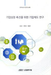 기업성장 촉진을 위한 기업제도 연구