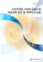 서브프라임 사태의 금융시장 파급경로 분석 및 정책적 시사점