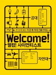 웰컴(Welcome)! 사이언티스트