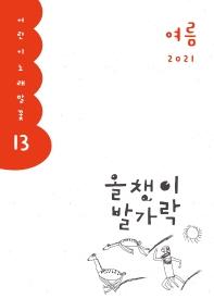 올챙이 발가락(2021 여름)