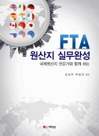 FTA 원산지 실무완성