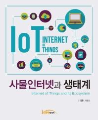 사물인터넷과 생태계