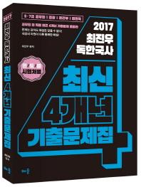 최진우 독한국사 최신 4개년 기출문제집(2017)