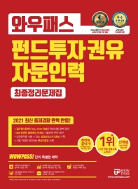 와우패스 펀드투자권유자문인력 최종정리문제집(2021)